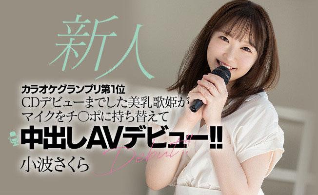 HMN-059 小波さくら(小波樱)谱曲作词还会唱