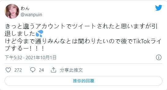 """自曝罹患精神疾病!A罩杯贫乳美少女""""堀北汪""""业界引退!"""