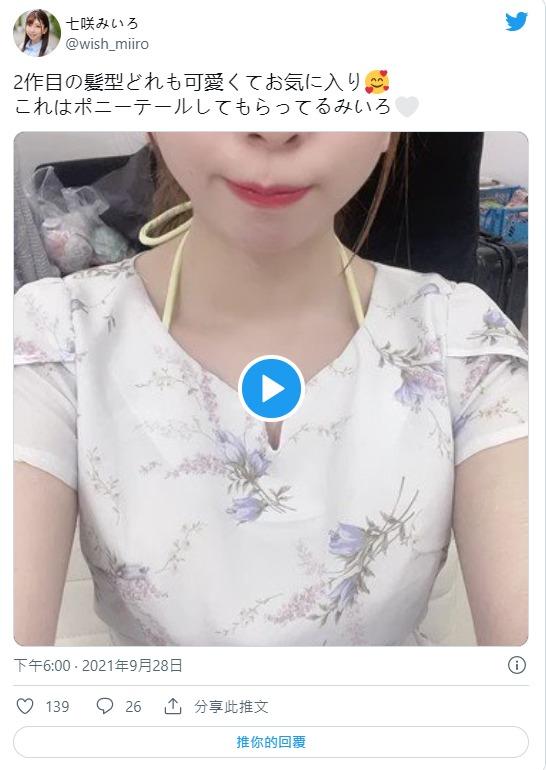 """""""七咲未色""""业界出道"""