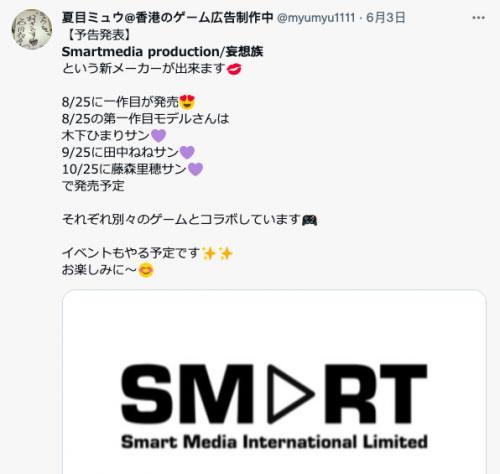 SMCP-002 田中ねね(田中宁宁)桃色旅团