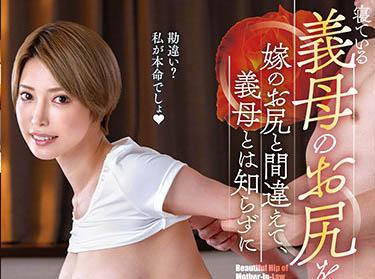 VENX-084 君岛みお(君岛美绪)想和女婿姗姗起舞