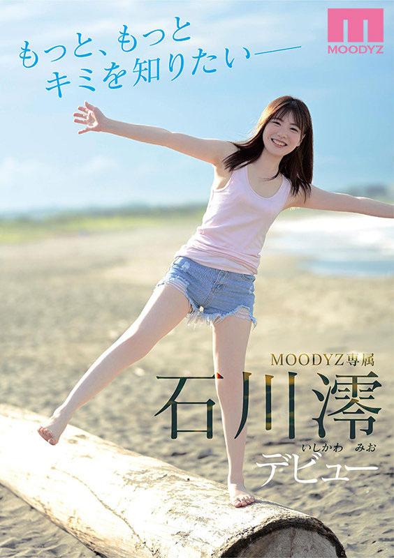 """MIDE-974 19岁的""""石川澪""""荧幕初体验!"""