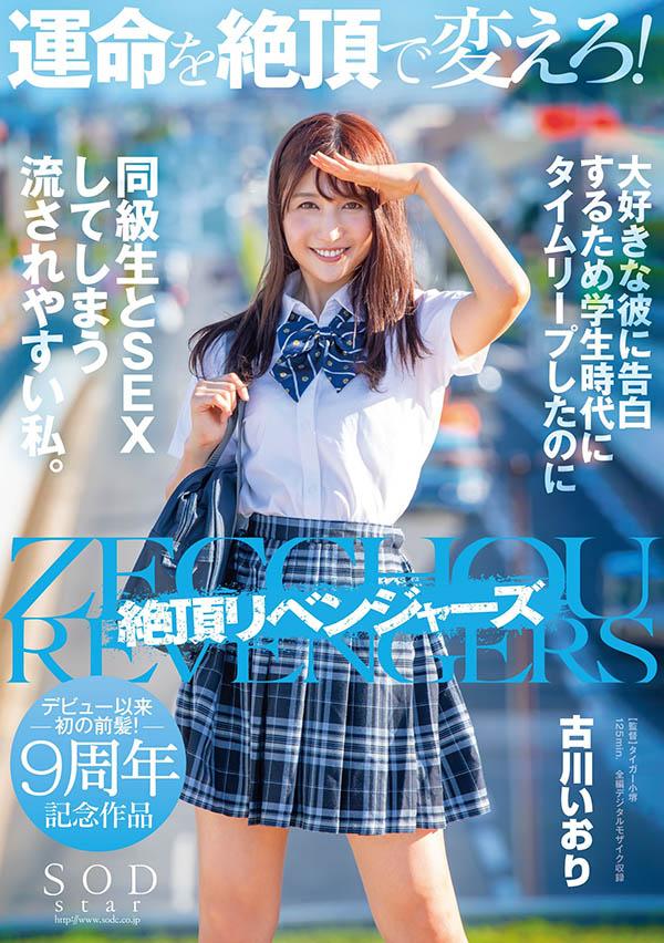 STARS-464 古川いおり(古川伊织)出道9周年东京卍复仇者上身!