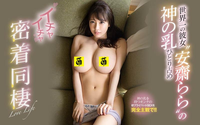SSIS-232 安斋らら(安斋拉拉)史上最强同居片