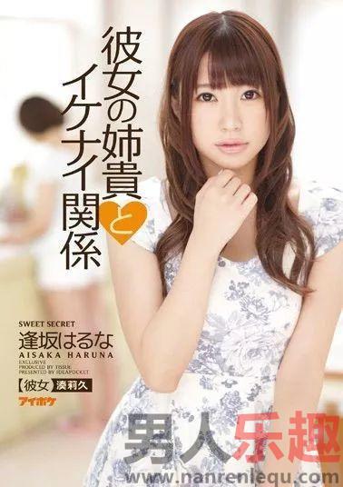 逢坂春菜(逢坂はるな)电影作品番号及视频封面合集