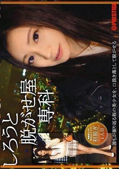 桃谷绘里香(桃谷エリカ)电影作品番号及视频封面合集