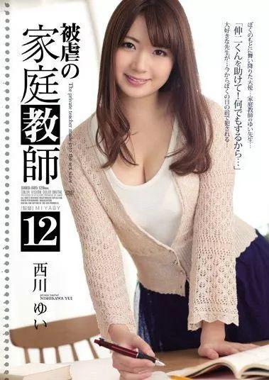 西川结衣(西川ゆい)步兵作品番号电影封面视频图解