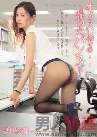 夏目彩春电影作品番号及视频封面图解