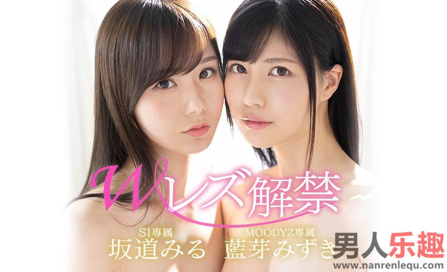 SSNI−931 坂道みる(坂道美琉)和蓝芽みずき(蓝芽瑞季)两大清纯女神出演作品