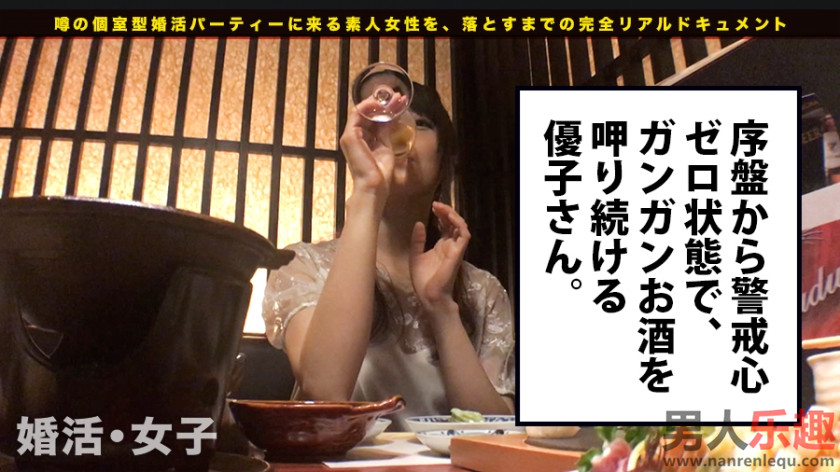 [300MIUM-154]佐伯優子中文简介 佐伯優子作品:300MIUM-154详情