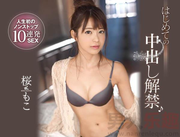 [CAWD-037]桜もこ(樱萌子)被人十连发