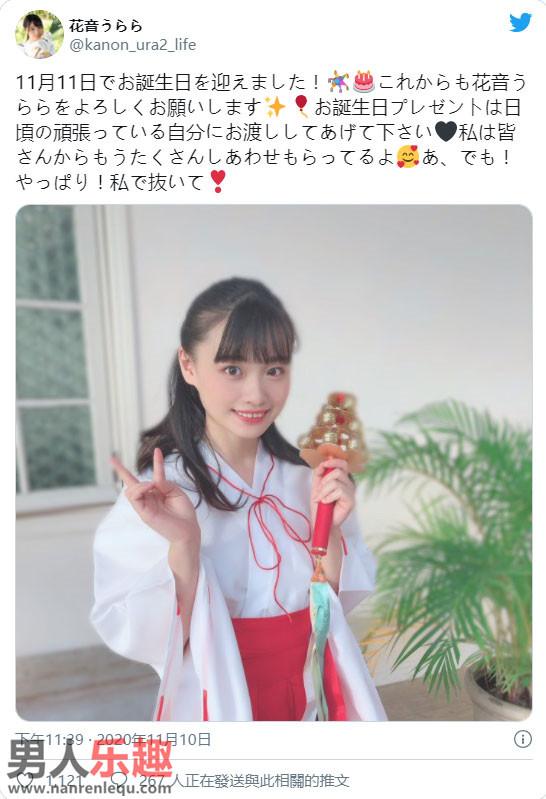 园田みおん(园田美樱)25岁了!
