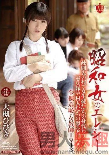 大槻响(大槻ひびき)电影作品番号及视频封面图解