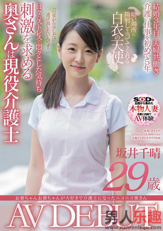 SDNM-256 坂井千晴来自养老院的护工已婚人妻