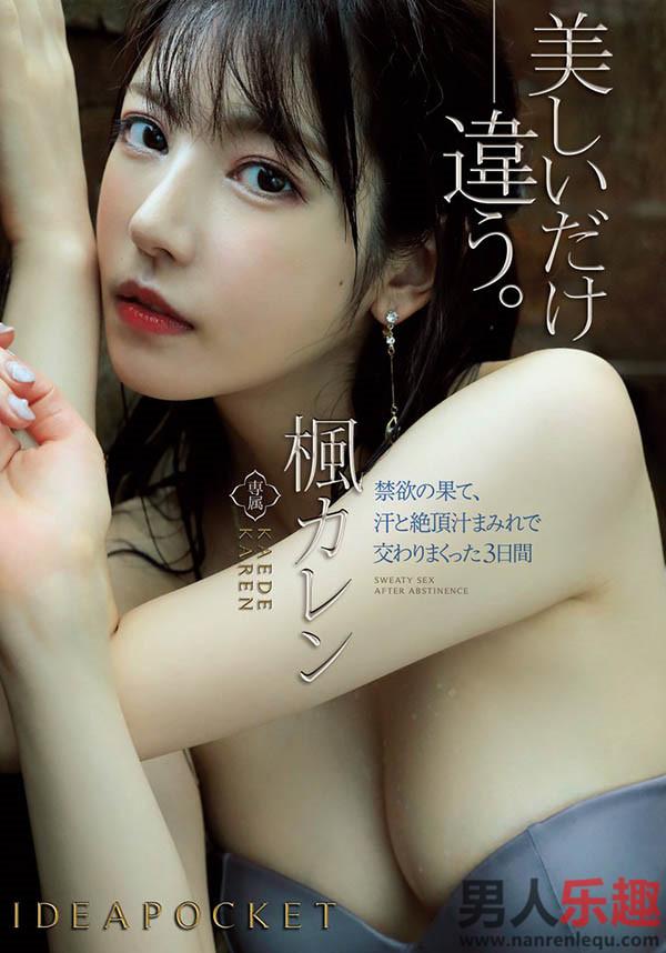 IPX-580 枫 カレン(枫 花恋)4k画质作品