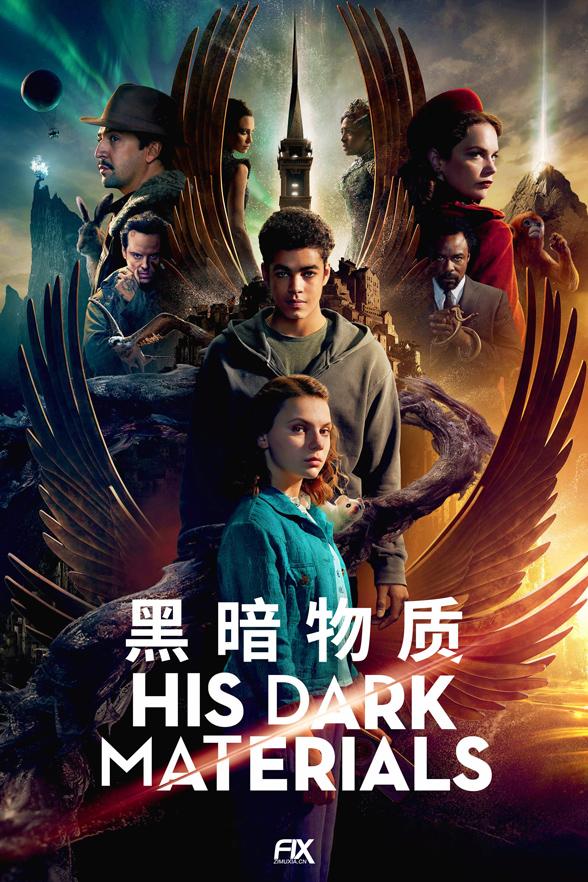 奇幻英美剧《黑暗物质》第二季开更