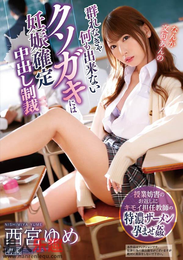 西宫ゆめ(西宫梦)2020/09/13发布作品IPX-538上演学生制服小太妹