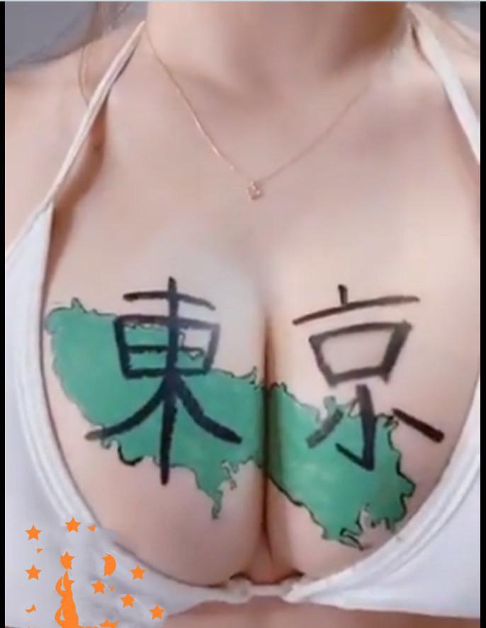 岛国妹子椎名香奈江在胸前作画播放天气预报
