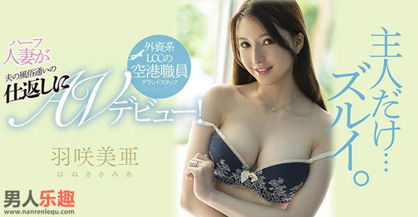 MEYD-622  羽咲美亜演绎外资员工