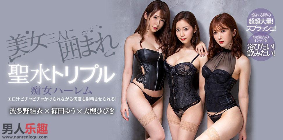 CJOD-261 篠田ゆう(篠田优)、波多野结衣、大槻ひびき(大槻响)三位女神出演作品