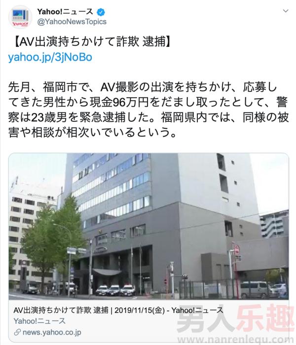 想当AV男优⋯男子被骗96万日币!