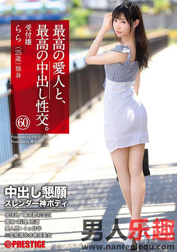 SGA-146 桜木らら(樱木拉拉)美脚美腰