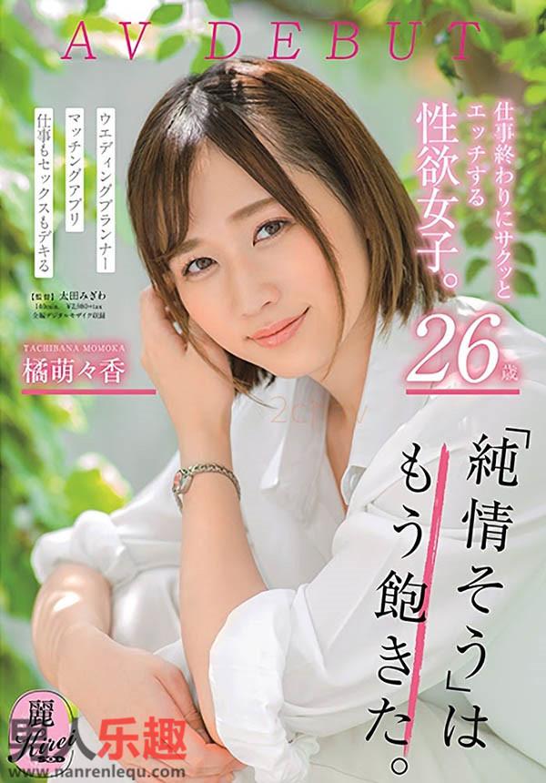 婚礼规划师橘萌々香(橘萌萌香)2020/09/24发布作品KIRE-004