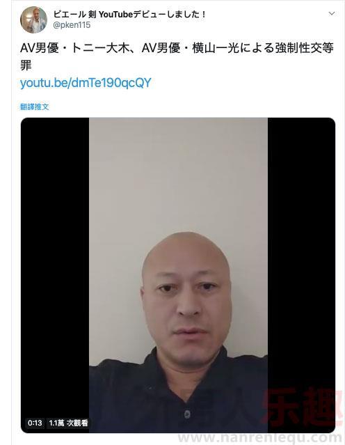男优内战!ピェール剣指控トニー大木强暴女友