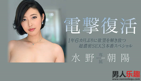 JUL-405 Madonna专属演员水野朝阳复活作