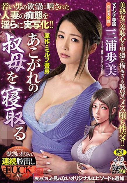 URE-057漫画改编人妻三浦歩美