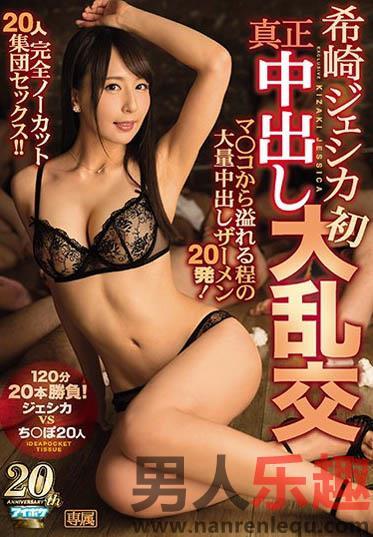 [IPX-296]希崎ジェシカ被20人群殴的片子