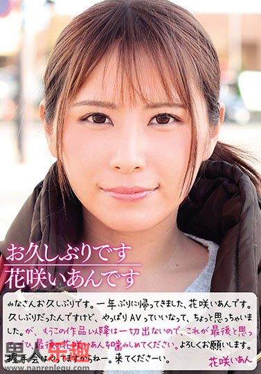 SKEJ-001 最优秀熟女花咲いあん(花咲一杏)复活作品