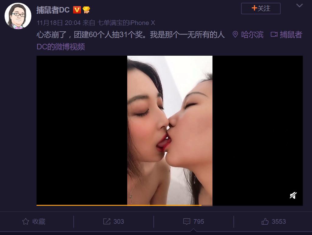 微博上看到的视频两女嚼舌