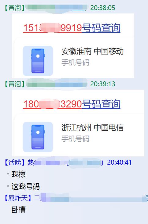 数据泄露查询 可查QQ或微博绑定的手机号