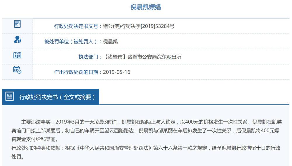 浙江行政处罚,多件嫖娼信息被公开,均价150~400元