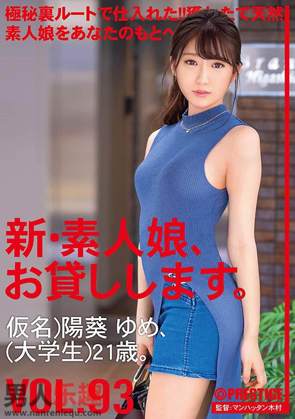 CHN-193 阳葵ゆめ(阳葵梦)美白美臀神有型