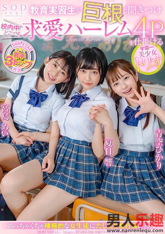 STARS-308 青空ひかり(青空光)、Dino的夏目响与宫岛めい(宫岛芽衣)三巨头校园剧