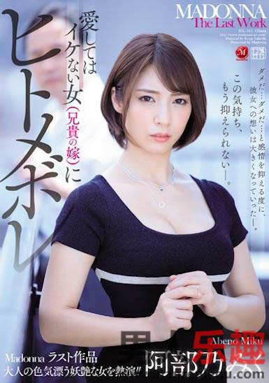 JUL-382 阿部乃美久(阿部乃みく)上演叔嫂三角恋