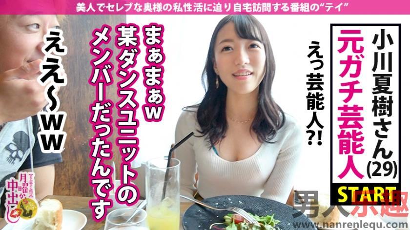 300MIUM-646系列封面小川夏树29岁原艺人丈夫