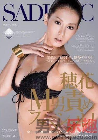 穗花(穂花)电影作品番号及视频封面图解