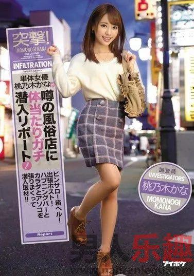 桃乃木香奈(桃乃木かな)电影作品番号及视频封面图解