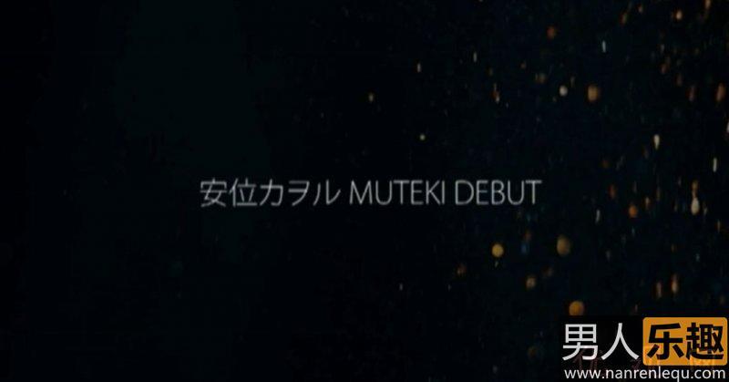安位カヲル2021年2月出道 MUTEKI时隔3年再推出新人