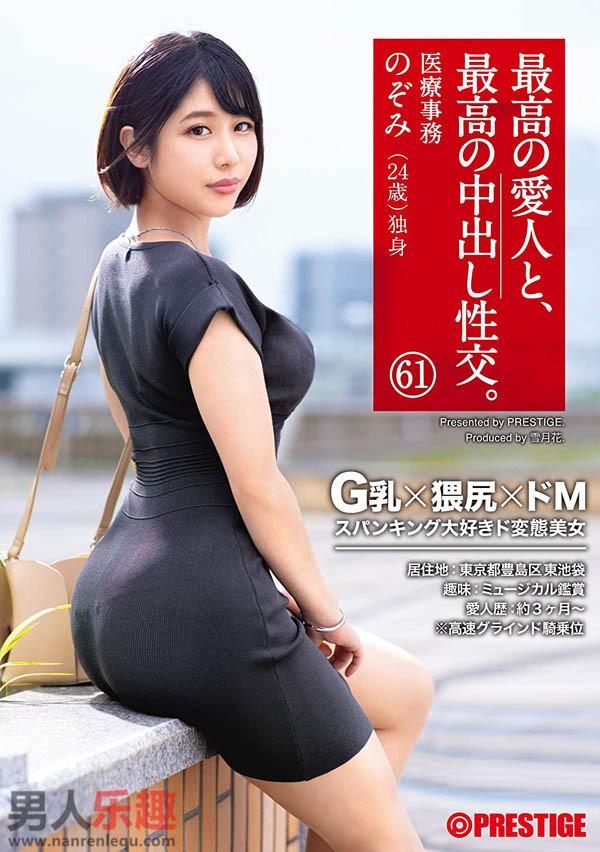 SGA-147 小松のぞみ(小松希望)短发知性女性
