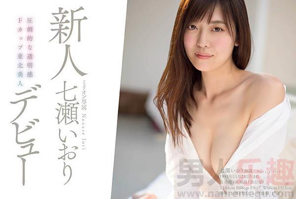 [MKMP-315]七瀬いおり(七濑伊织)完美乳房拥有者
