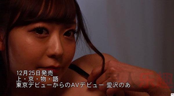 [XVSR-515]爱沢のあ(爱泽乃亚)服饰店员新人