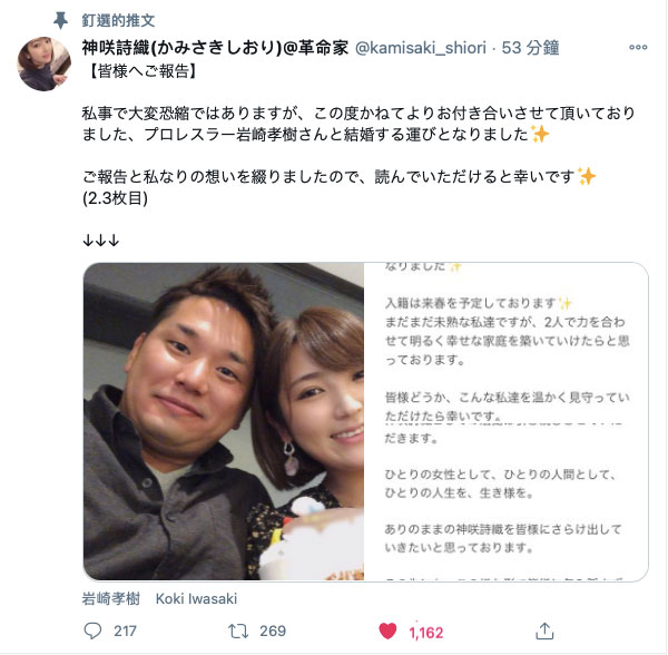 神咲诗织宣布结婚职业摔角选手岩崎孝树