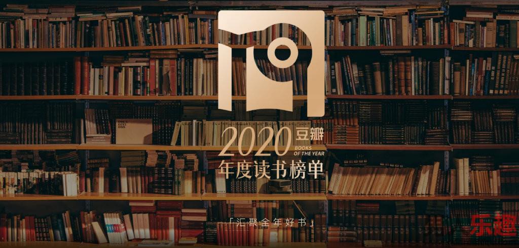 豆瓣2020年度读书榜单(附2018-2020部分榜单)