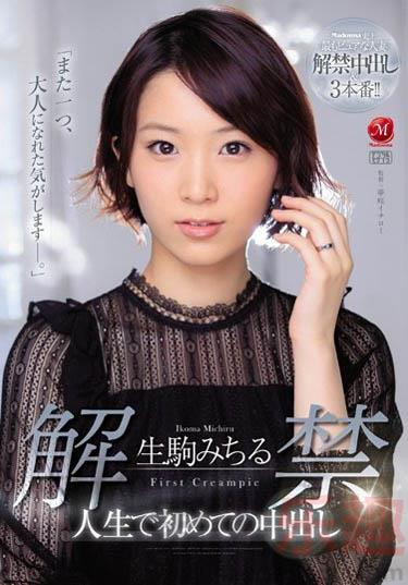 [JUL-015]生驹みちる(生驹满)史上最清纯人妻