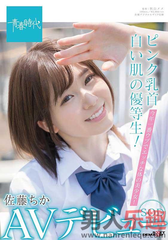 SDAB-148 佐藤千佳超治愈笑容的女高中生