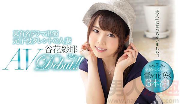 [JUL-073]日本过气明星谷花纱耶下海了